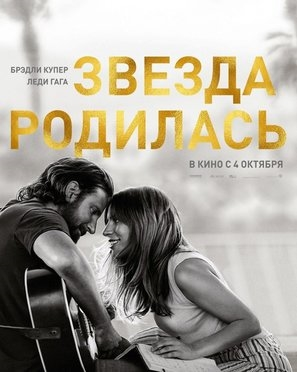 A Star Is Born poster #1565432