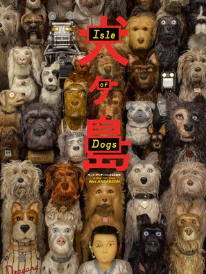 Isle of Dogs poster #1565434