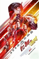 Ant-Man and the Wasp #1565822 movie poster
