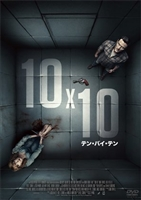 10x10 #1565959 movie poster