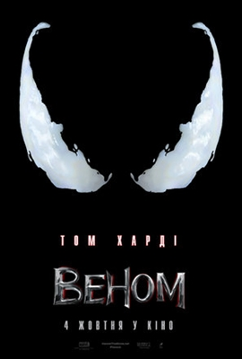 Venom poster #1566535