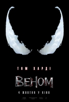 Venom #1566535 movie poster