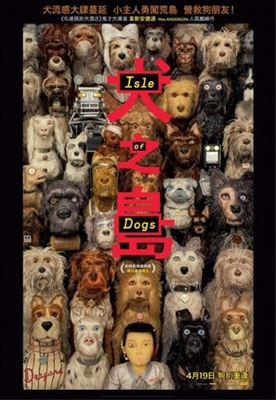 Isle of Dogs poster #1566557