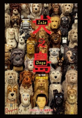 Isle of Dogs poster #1566563