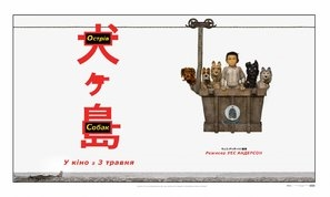 Isle of Dogs poster #1566565