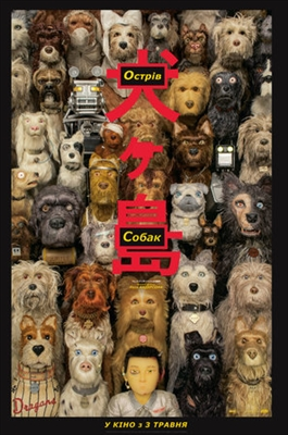 Isle of Dogs poster #1566566