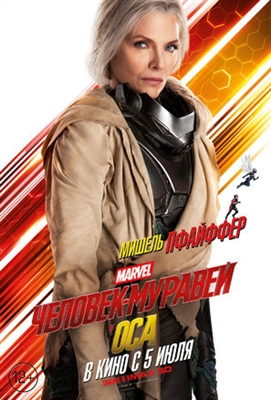Ant-Man and the Wasp poster #1566804