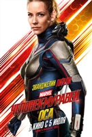 Ant-Man and the Wasp #1566805 movie poster