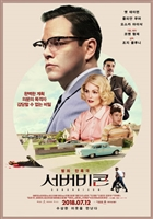 Suburbicon #1567108 movie poster