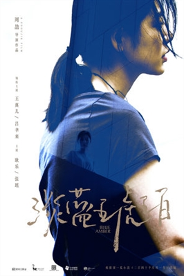 Blue Amber poster #1567840