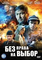 Bez prava na vybor movie poster