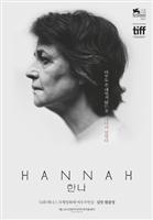 Hannah movie poster