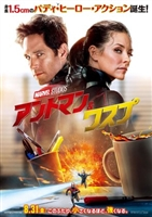 Ant-Man and the Wasp #1568968 movie poster