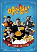 A-neun-hyung-nim movie poster