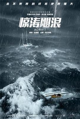 Adrift poster #1569449