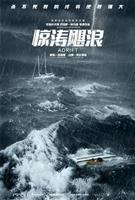 Adrift #1569449 movie poster