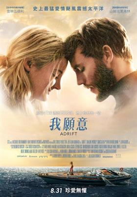 Adrift poster #1569571