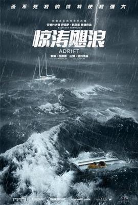 Adrift poster #1569641