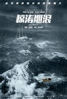 Adrift #1569641 movie poster