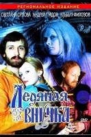 Ledyanaya vnuchka movie poster