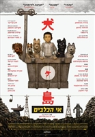 Isle of Dogs #1570787 movie poster