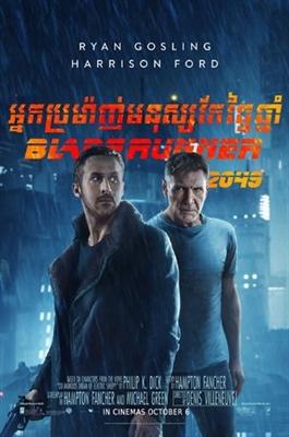 Blade Runner 2049 poster #1571460