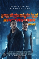 Blade Runner 2049 #1571460 movie poster