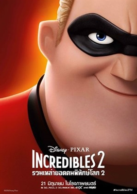 The Incredibles 2 Movie Poster 1571994 Movieposters2 Com