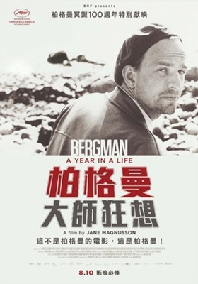 Bergman: A Year in a Life poster #1572429