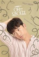 Aneun Waipeu movie poster