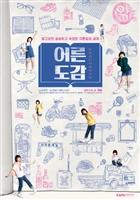 Adulthood movie poster