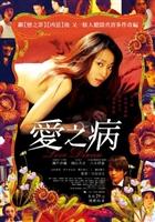 Ai no yamai movie poster
