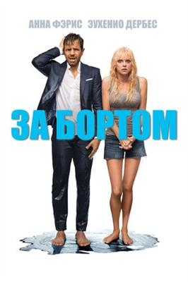 Overboard poster #1573935