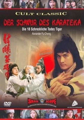 She diao ying xiong chuan poster #1574203