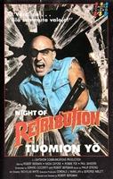 Skull: A Night of Terror movie poster