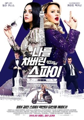 The Spy Who Dumped Me poster #1575049
