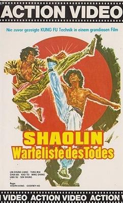 Shen tui  poster #1575854
