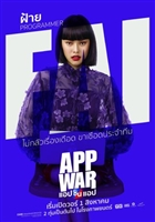 App War #1576065 movie poster