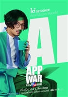 App War #1576068 movie poster