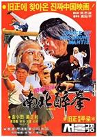 Nan bei zui quan movie poster