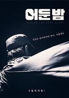 Behind the Dark Night movie poster