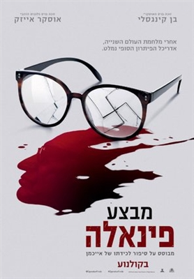 Operation Finale poster #1576859