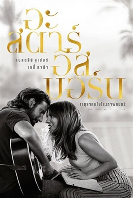A Star Is Born poster #1577057