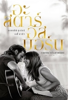 A Star Is Born #1577057 movie poster