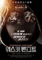 A Viszkis movie poster