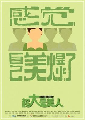 I Feel Pretty poster #1577944