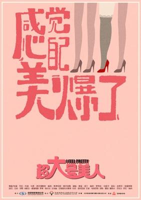I Feel Pretty poster #1577946