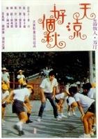 Tian liang hao ge qiu movie poster
