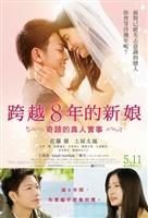 8-nengoshi no hanayome movie poster
