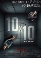 10x10 #1578289 movie poster